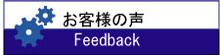 RE-Bornガレージお客様の声 feedback