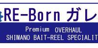 RE-Bornガレージ シマノ オーバーホール修理メンテナンス